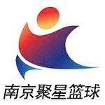 南京聚星篮球