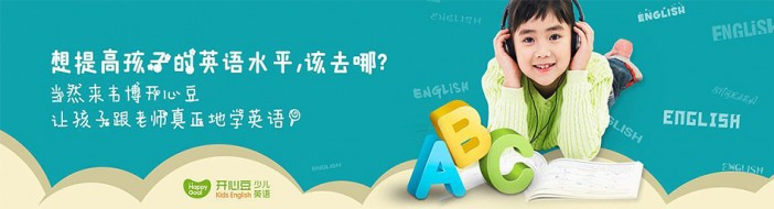无锡韦博·开心豆少儿英语-优惠信息