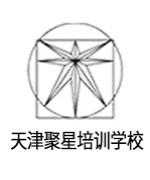 天津聚星培训学校-岳老师