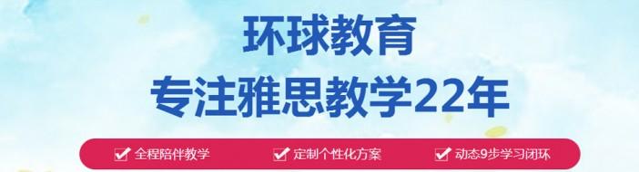 天津环球雅思学校-优惠信息