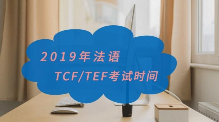 TCF/TEF考试时间