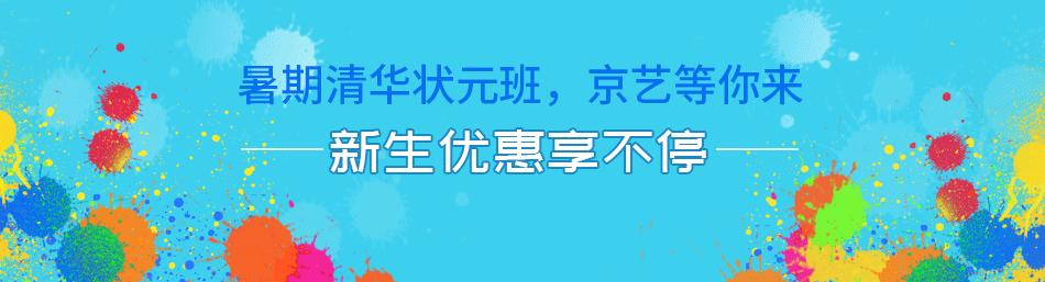 北京京艺教育-优惠信息