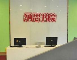 杭州纳思书院照片