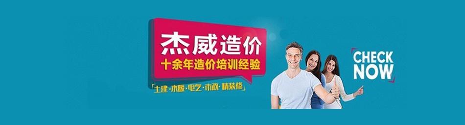 北京杰威造价-优惠信息