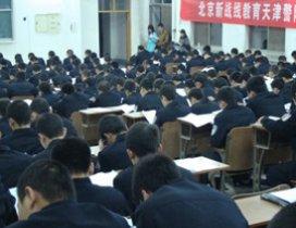 天津新战线公务员教育照片