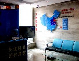 济南天材教育照片