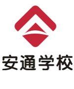 北京安通学校-王老师