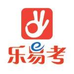 北京乐易考教育