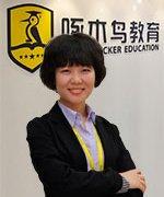 北京啄木鸟教育-Flora-田老师