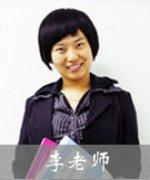 天津新天空日语培训学校-李老师