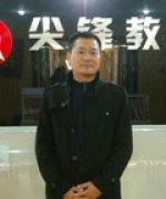 武汉尖锋教育-王老师