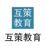 杭州互策教育