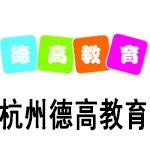 杭州德高教育