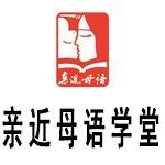南京亲近母语学堂