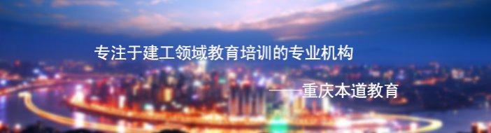 重庆本道教育-优惠信息