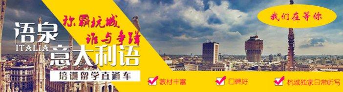 杭州语泉10国外语-优惠信息