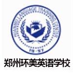 郑州环美英语学校