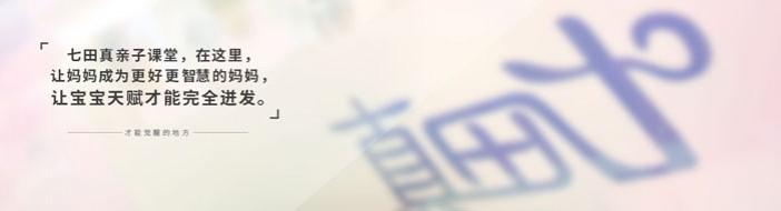北京七田真早教-优惠信息