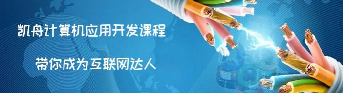 长沙凯舟教育-优惠信息