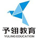 深圳予翎教育