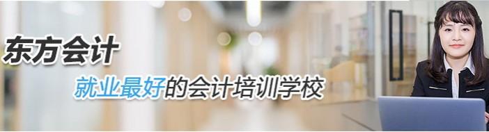 沈阳东方会计培训学校-优惠信息