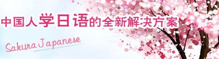 南昌樱花国际日语-优惠信息