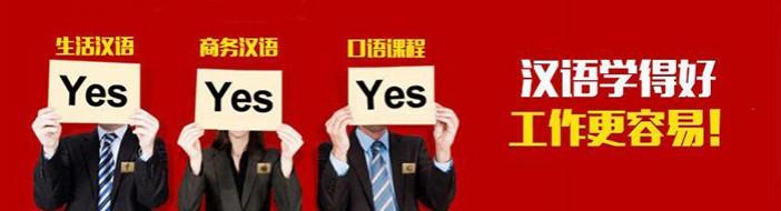 厦门华真汉语-优惠信息