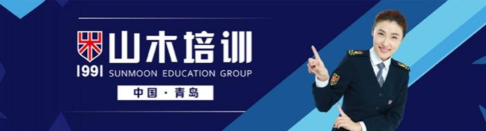 青岛山木培训-优惠信息