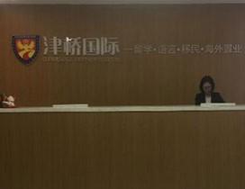 合肥津桥国际教育照片