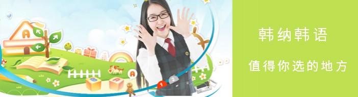 上海韩纳韩国语-优惠信息