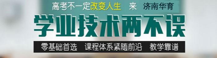 济南华育-优惠信息