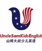 长沙山姆大叔少儿英语-长沙山姆大叔英语