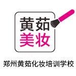 郑州黄茹化妆培训学校