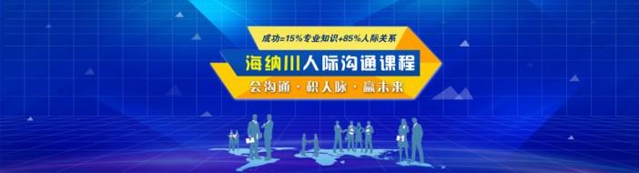 上海海纳川培训-优惠信息