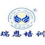 南京瑞恩语言培训中心