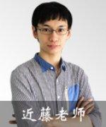 天津新天空日语培训学校-近藤老师