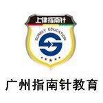 广州指南针教育