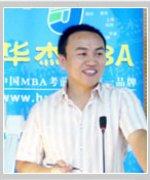 深圳华杰MBA-史老师