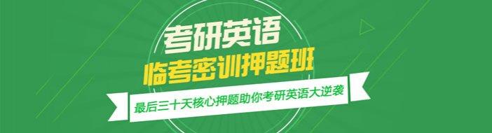 上海跨考考研-优惠信息