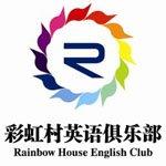 北京彩虹村英语俱乐部