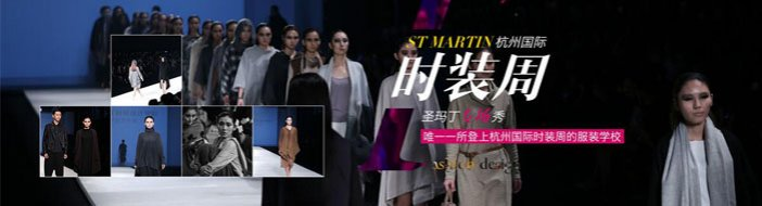 杭州圣玛丁时装设计学校-优惠信息