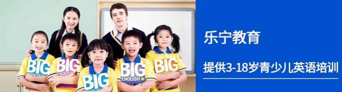 上海乐宁教育-优惠信息