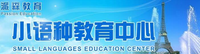 合肥派森教育-优惠信息