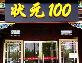 天津状元100教育照片