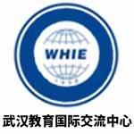 武汉教育国际交流中心