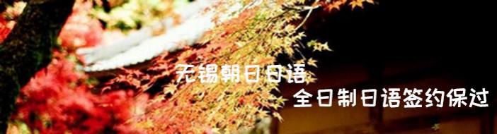 无锡朝日日语-优惠信息