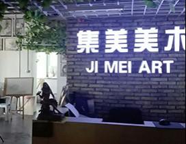 深圳集美画室照片