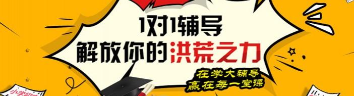 济南学大教育-优惠信息