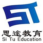 广州思途教育