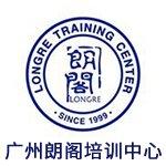 广州朗阁培训中心